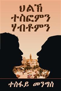 '?????????????'-'Tesfom & Habtom's Rivalry' (Tigrinya Edition)